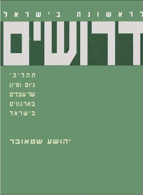 דרושים - תהליכי גיוס ומיון של עובדים בארגונים בישראל