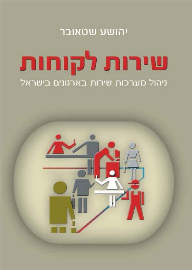 שירות לקוחות - ניהול מערכות שירות ארגונים בישראל